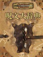 【中古】ボードゲーム 呪文大辞典 (D&D 第3.5版 サプリメント)