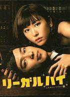 【中古】国内TVドラマBlu-ray Disc リーガルハイ 2ndシーズン 完全版 Blu-ray BOX [通常版]