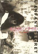 【中古】洋画DVD 秘密の子供('79仏) (有アップリンク)