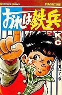 【中古】少年コミック おれは鉄兵 全31巻セット / ちばてつや【中古】afb