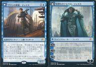 【中古】マジックザギャザリング/日本語版FOIL/神話R/マジック・オリジン/青 [神話R] : 【FOIL】ヴリンの神童、ジェイス/束縛なきテレパス、ジェイス/Jace, Vryn's Prodigy/Jace, Telepath Unbound