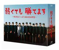 【中古】国内TVドラマBlu-ray Disc 弱くても勝てます~青志先生とへっぽこ高校球児の野望~ Blu-ray BOX