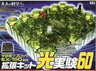 【中古】おもちゃ 大人の科学 学研電子ブロックEX-150復刻版拡張キット 光実験60