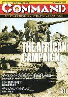 【中古】ボードゲーム コマンドマガジン Vol.31 アフリカン・キャンペーン