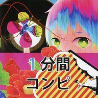 【中古】同人音楽CDソフト 1分間コンピ / 1分間コンピ
