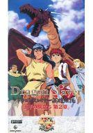 【中古】アニメ VHS ドラゴンスレイヤー 英雄伝説2-王子の旅立ち 第二章