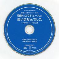 【中古】その他DVD 鈴村健一の超人タイツ ジャイアント 微妙にスケジュールがあいませんでした~IWATA / 夕方公演 (AD-LIVE2014購入特典DVD2)