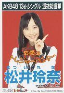 【エントリーでポイント最大19倍!(5月16日01:59まで!)】【中古】生写真(AKB48・SKE48)/アイドル/SKE48 松井玲奈/言い訳Maybe/劇場盤特典生写真