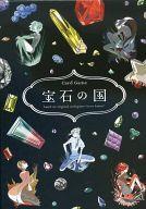 【中古】ボードゲーム 宝石の国 カードゲーム 「コミックス 宝石の国 4巻 特装版」 同梱特典
