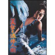 中古 正規認証品!新規格 邦画DVD 美女と液体人間 ご注文で当日配送