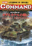 【中古】ボードゲーム コマンドマガジン Vol.20 ガダルカナルの戦い