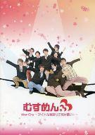【中古】アニメ系CD むすめん/War Cry~アイドル気取りで何が悪い!~