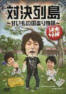 【中古】その他DVD 水曜どうでしょう 第23弾 対決列島 ~甘いもの国盗り物語~