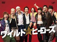 【中古】国内TVドラマDVD ワイルド・ヒーローズ DVD-BOX