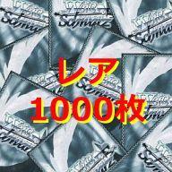 【中古】福袋 ヴァイスシュヴァルツ レアカード1000枚セット