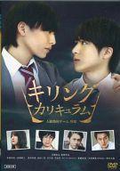 中古 邦画DVD キリング 購入 人狼処刑ゲーム 序章 カリキュラム メーカー公式