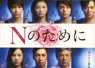 【中古】国内TVドラマBlu-ray Disc Nのために Blu-ray BOX