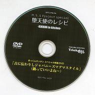 【中古】その他DVD 堕天使のレシピ きっくんキッチン スペシャル映像DVD「古に伝わりしジャパニーズマグマスタイル」(鍋っていいよね~)