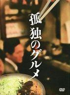 【中古】国内TVドラマDVD 孤独のグルメ DVD-BOX [初回限定版]
