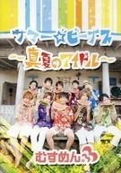 【中古】アニメ系CD むすめん。 / サマー☆ビーナス ~真夏のアイドル~