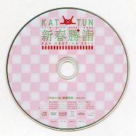 【中古】その他DVD KAT-TUN 新春勝詣 FAN MEETING 2014 [特典DVD]新春勝詣~ダイジェスト~