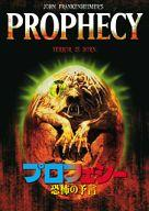 送料無料カード決済可能 中古 洋画DVD 恐怖の予言 10%OFF プロフェシー