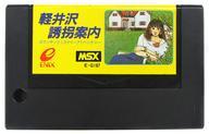 【中古】MSX カートリッジROMソフト 軽井沢誘拐案内 (箱説なし)