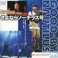 【中古】その他DVD 演劇集団キャラメルボックス 1998サマーツアー さよならノーチラス号 [CDケース版]