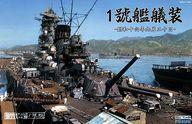【中古】プラモデル 1/700 1號艦艤装 昭和16年9月20日 「特シリーズSPOT」 ブンカ流通限定