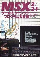 【中古】一般PC雑誌 MSX/2/2+ ゲーム・ミュージック・プログラム大全集