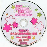 【中古】その他DVD ラジオ 結城友奈は勇者である 勇者部活動報告 特典DVD みんなで部歌斉唱! in 香川