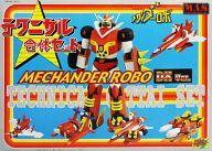 【中古】フィギュア メカンダーロボ DX Ver. 「合身戦隊メカンダーロボ」