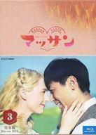 【中古】国内TVドラマBlu-ray Disc 連続テレビ小説 マッサン 完全版 ブルーレイBOX 3