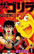 【中古】少年コミック ザ・ゴリラ 全6巻セット / 坂丘のぼる【中古】afb