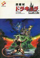 【エントリーでポイント最大27倍!(6月1日限定!)】【中古】MSX2 カートリッジROMソフト ランクB)悪魔城ドラキュラ