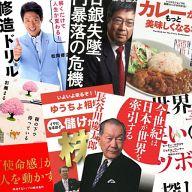 【中古】福袋 ジャンルいろいろ実用書 300冊セット