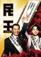 【中古】国内TVドラマDVD 民王 DVD-BOX