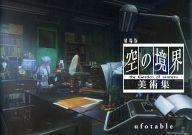 【中古】アニメムック 劇場版 空の境界 美術集【中古】afb