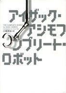 【中古】単行本(小説・エッセイ) コンプリート・ロボット / I・アシモフ【中古】afb