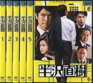 【中古】邦TV レンタルアップDVD 半沢直樹 ディレクターズカット版 単巻全6巻セット