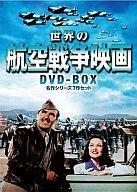 【中古】洋画DVD 世界の航空戦争映画 DVD-BOX 名作シリーズ7作セット