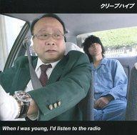 【中古】邦楽CD クリープハイプ/When I was young , I'd listen to the radio
