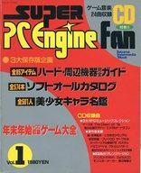 【中古】ゲーム攻略本 スーパーPCエンジンFAN Vol.1【中古】afb