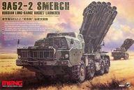 【中古】プラモデル 1/35 ロシア9A52-2 スメーチ [SS-009]