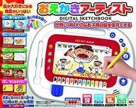 【中古】おもちゃ おえかきアーティスト