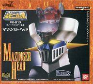 【中古】フィギュア ポピニカ魂 PX-01X ホバーパイルダー専用マジンガーヘッド 「マジンガーZ」
