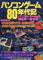 【エントリーでポイント10倍!(6月11日01:59まで!)】【中古】ゲーム雑誌 パソコンゲーム80年代記