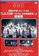 【中古】その他DVD 演劇女子部ミュージカル「LILIUM -リリウム 少女純潔歌劇-」感謝祭