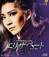 【中古】その他Blu-ray Disc MASTERPIECE COLLECTION 三井住友VISAミュージカル エリザベート -愛と死の輪舞-