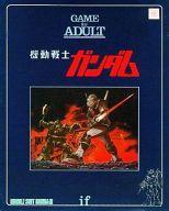 【中古】シミュレーションゲーム ifシリーズ 機動戦士ガンダム GAME for ADULT